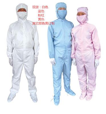 粉色连体服无尘室无尘服防洁净室防护服防静电工作服防护